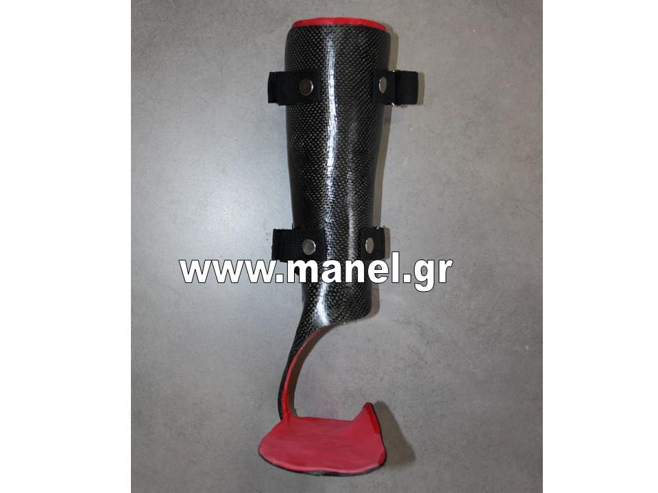 Κνημοποδικός κηδεμόνας από ανθρακόνημα (carbon fiber)