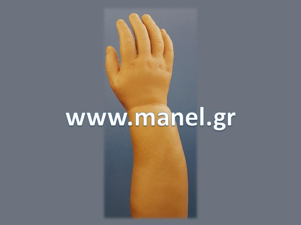 Τεχνητά μέλη - προθέσεις διακοσμητικό διακοσμητικό μέλος χέρι παιδικό
