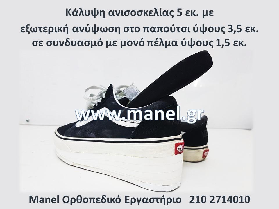 Κάλυψη ανισοσκελίας 5 εκ. με εξωτερική ανύψωση στο παπούτσι και μονό πέλμα