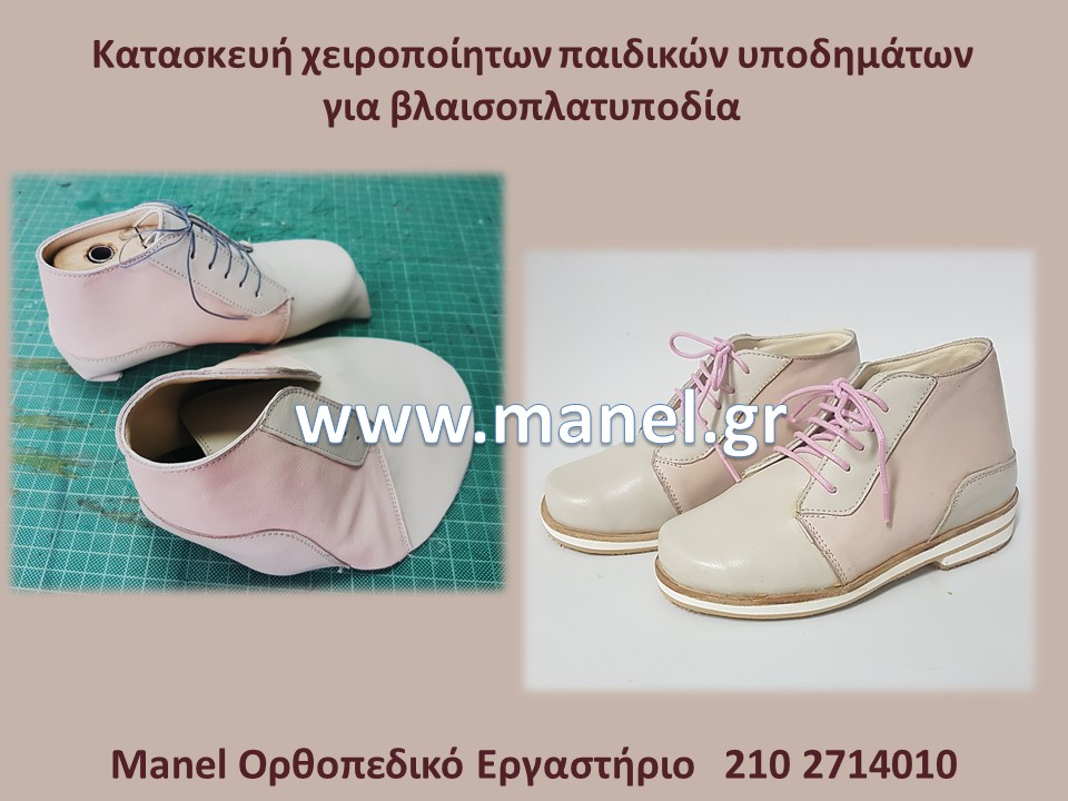 Παιδικά ορθοπεδικά παπούτσια για πλατυποδία