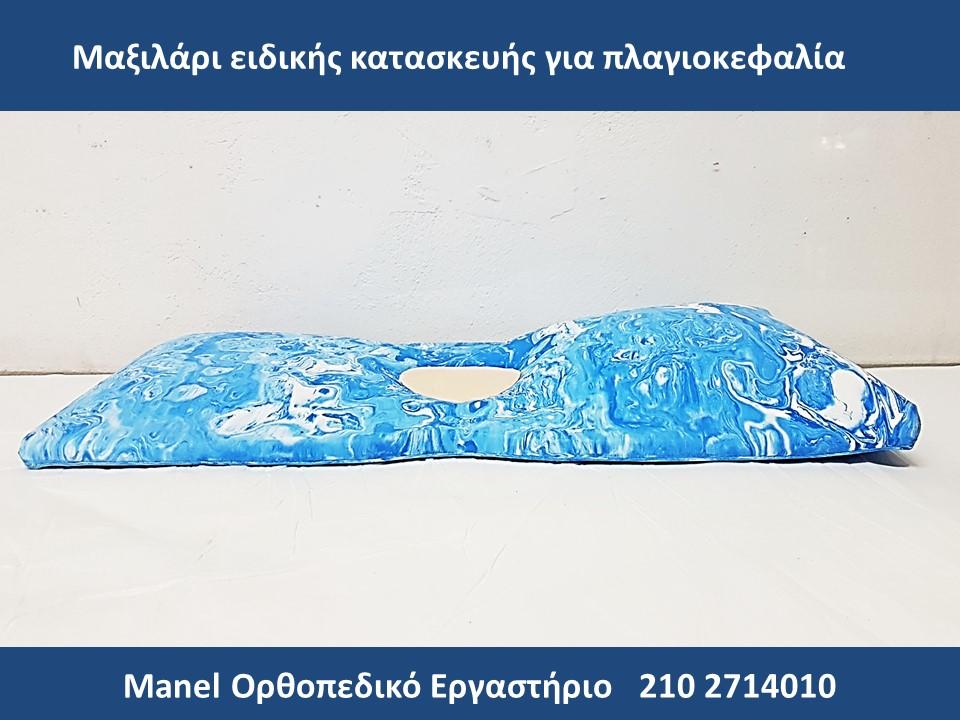 Μαξιλάρι ειδικής κατασκευής για πλαγιοκεφαλία