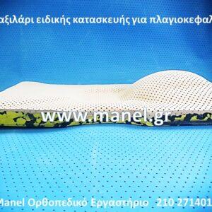 Μαξιλάρι για πλαγιοκεφαλία