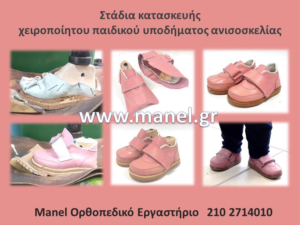 Ορθοπεδικά παπούτσια για παιδιά