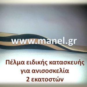 Ορθωτικά πέλματα - ορθοπεδικοί πάτοι για ανισοσκελία