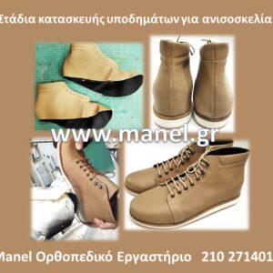 Ορθοπεδικά υποδήματα παπούτσια για ανισοσκελία