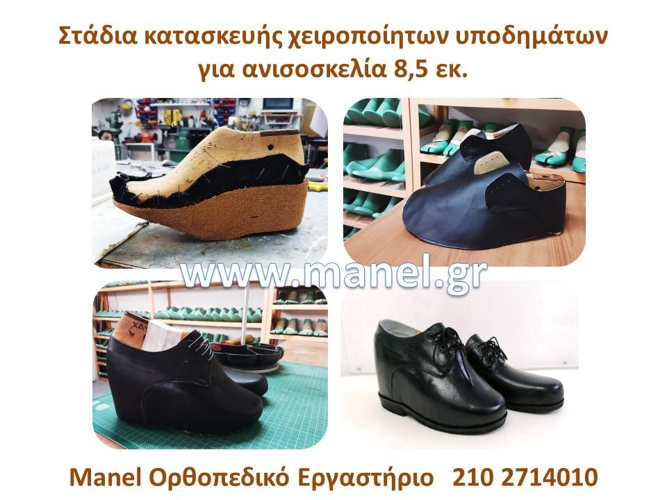 Υποδήματα παπούτσια για ανισοσκελία