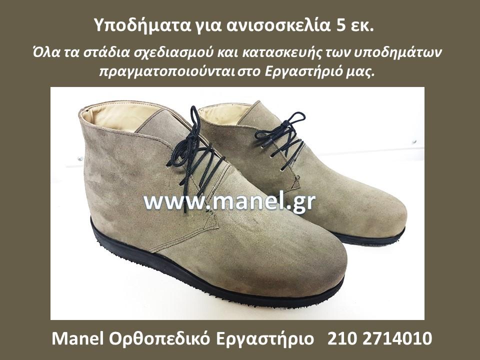 Υποδήματα - παπούτσια για ανισοσκελία 5 εκ