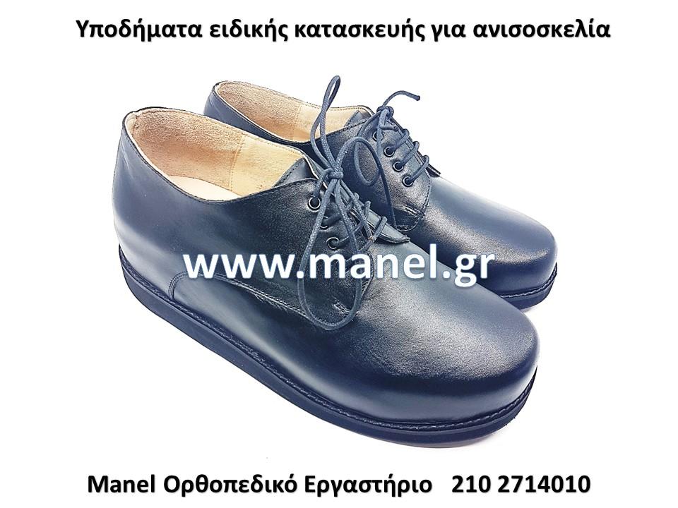 Ορθοπεδικά Υποδήματα - ανατομικά παπούτσια ειδικής κατασκευής για ανισοσκελία 3 εκ