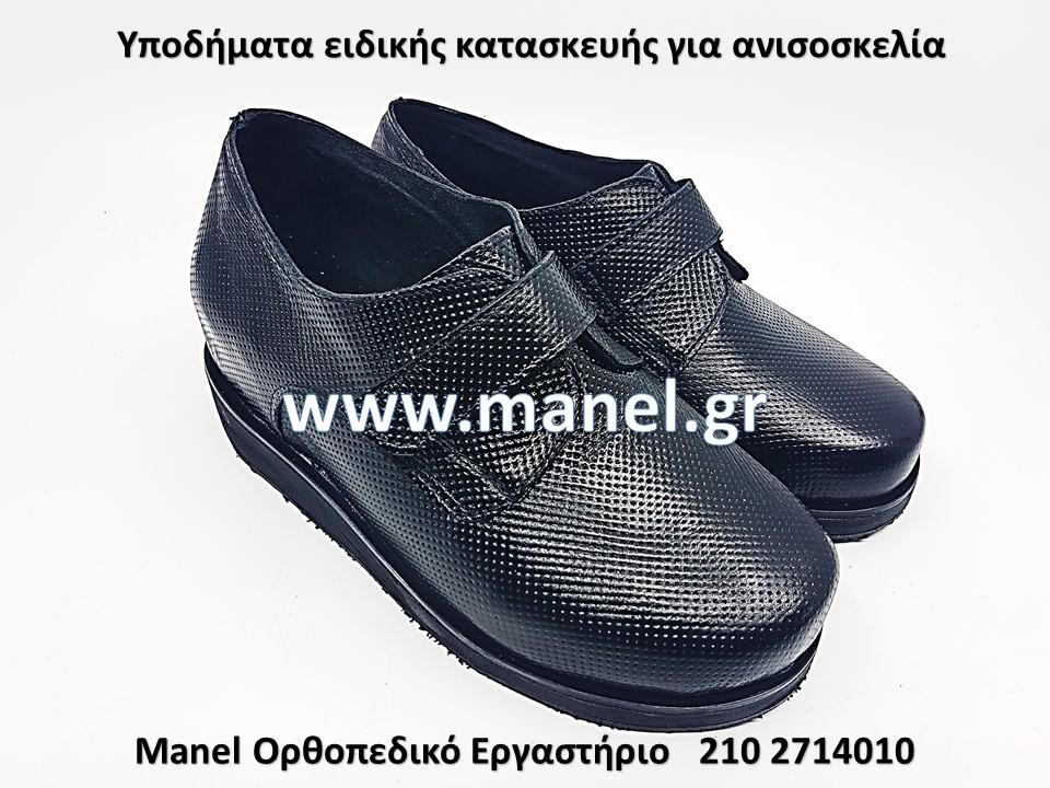 Ορθοπεδικά υποδήματα - ανατομικά παπούτσια ειδικής κατασκευής για ανισοσκελία