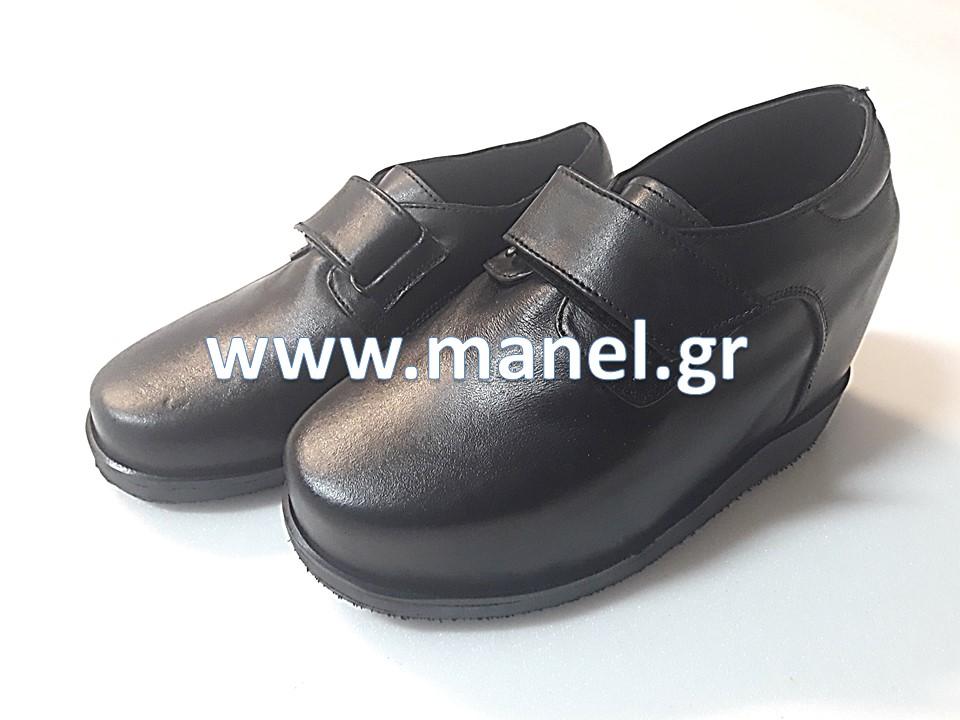 Υποδήματα - παπούτσια ειδικής κατασκευής για ανισοσκελία 8 εκ