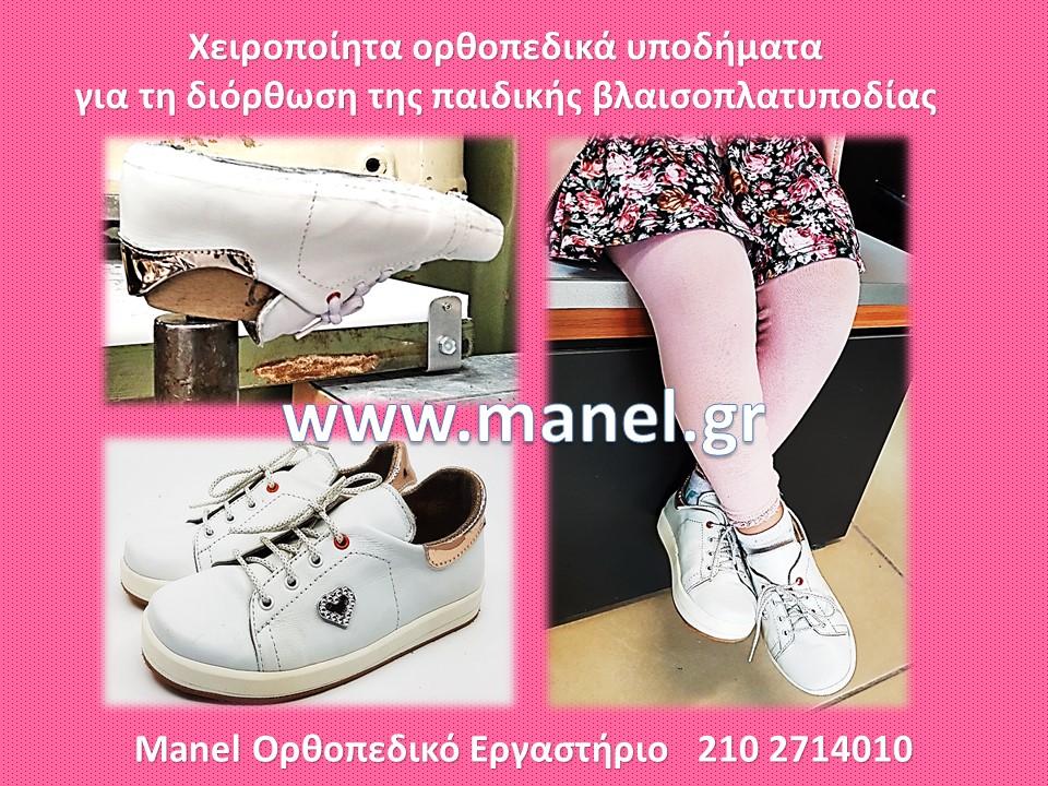 Παιδικά ορθοπεδικά παπούτσια για βλαισοπλατυποδία