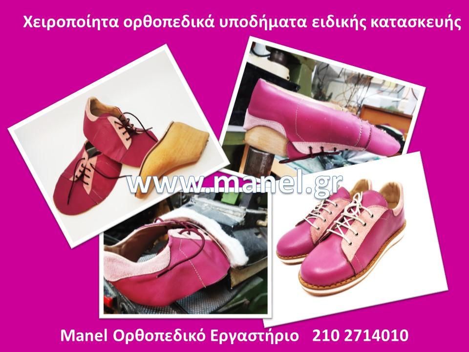 Χειροποίητα ορθοπεδικά υποδήματα - ανατομικά παπούτσια ειδικής κατασκευής