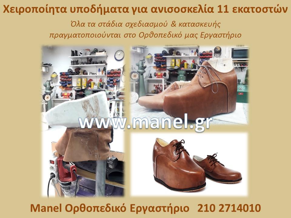 Υποδήματα - παπούτσια για ανισοσκελία 11 εκατοστών