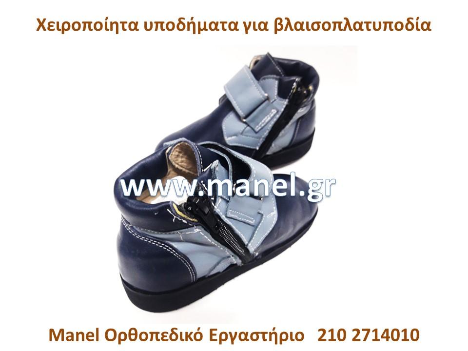 Ορθοπεδικά χειροποίητα παιδικά υποδήματα ειδικής κατασκευής για βλαισοπλατυποδία