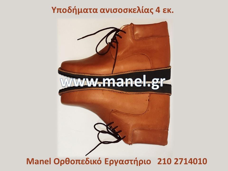 Χειροποίητα υποδήματα - παπούτσια για ανισοσκελία επί παραγγελία