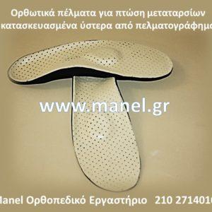 Ορθωτικά πέλματα - ορθοπεδικοί πάτοι ειδικής κατασκευής