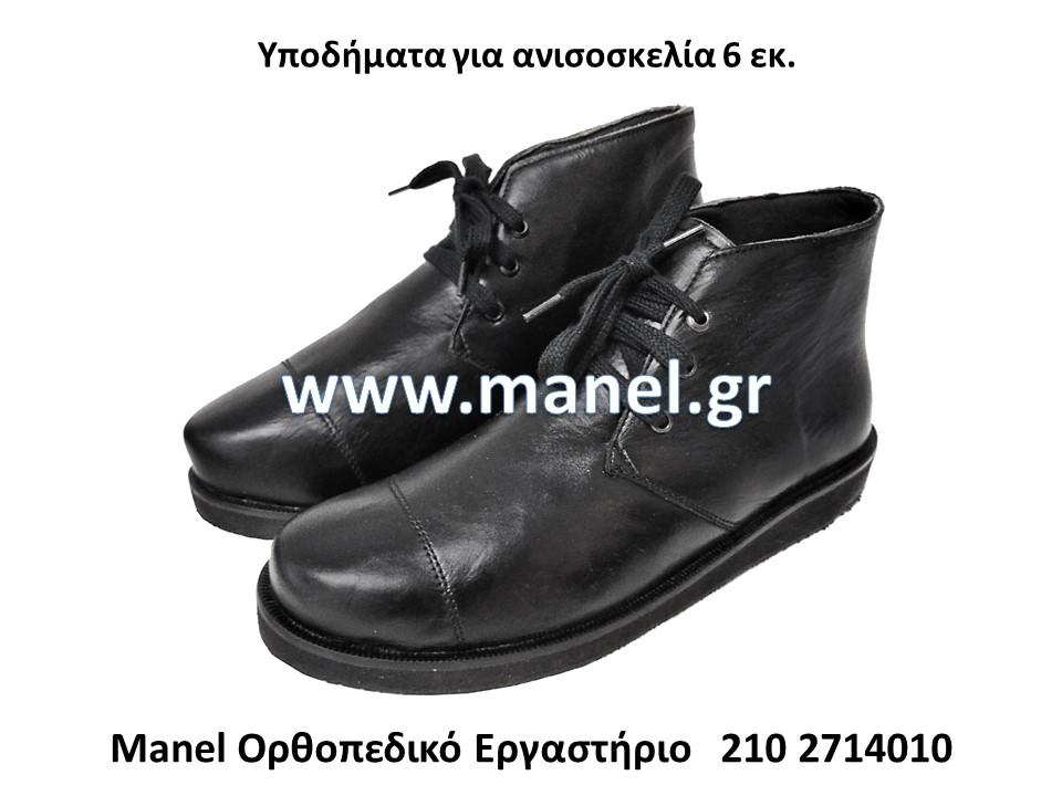 Ορθοπεδικά υποδήματα παπούτσια για ανισοσκελία 6 εκ.