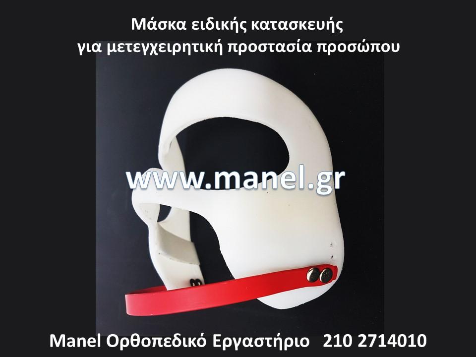 Μάσκα ειδικής κατασκευής για μετεγχειρητική προστασία προσώπου