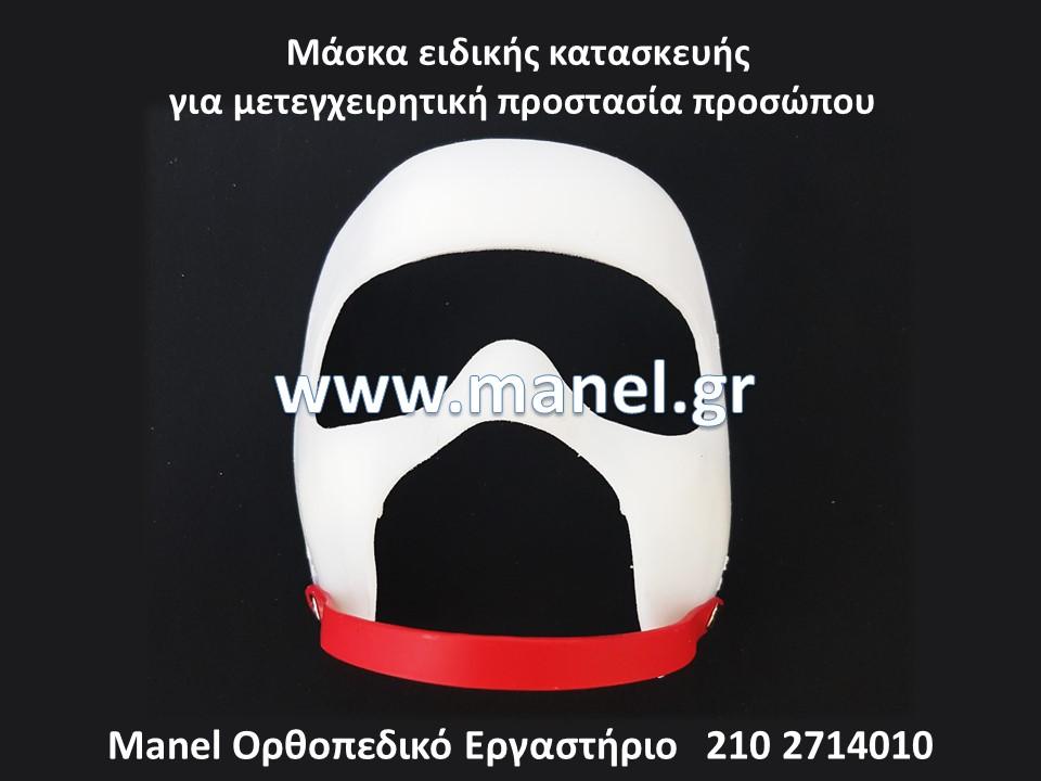 Μάσκα για μετεγχειρητική προστασία προσώπου