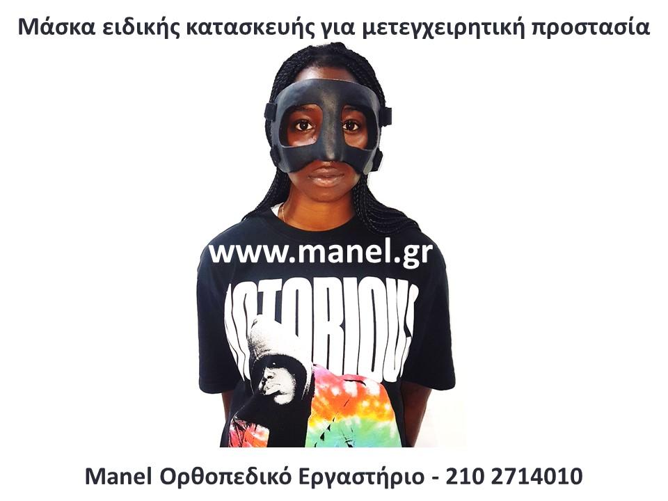 Μάσκα ειδικής κατασκευής για μετεγχειρητική προστασία