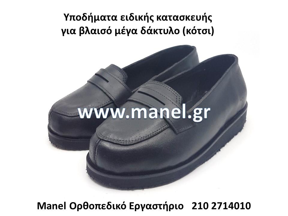 Παπούτσια για κότσι