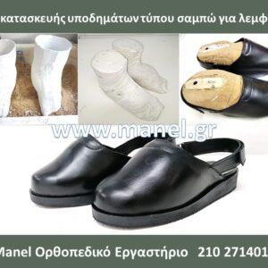 Υποδήματα - παπούτσια για λεμφοίδημα