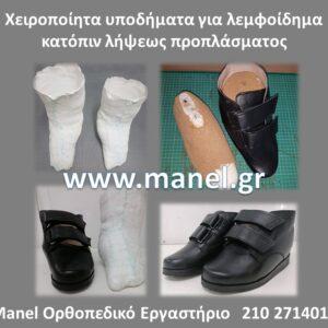 Ορθοπεδικά υποδήματα - παπούτσια για λεμφοίδημα