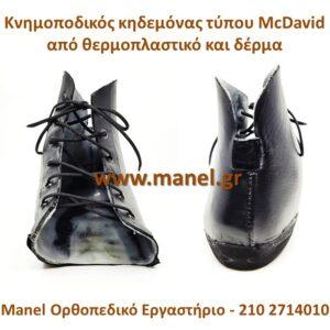 Κνημοποδικός κηδεμόνας τύπου McDavid από θερμοπλαστικό και δέρμα